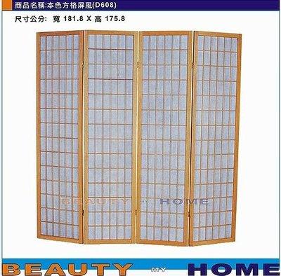 【Beauty My Home】19-HL-429-04本色方格屏風.台灣製造【高雄】