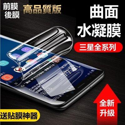曲面 水凝膜 (送貼膜神器) note9 Note8 S8 S8 S9 S9 滿版保護貼 曲面全包覆 防爆膜非玻璃貼