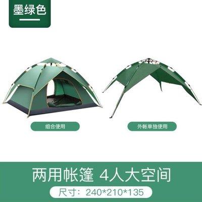 帳篷護外3-4人全自動二室壹廳家庭雙人2單人野營野外加厚防雨露營