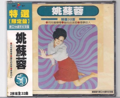 姚蘇蓉 特選限定盤 [ 月兒像檸檬 * 磁性的迷惑 ] 雙CD未拆封
