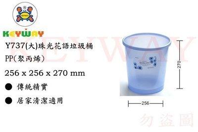 KEYWAY館 Y737 Y737(大)珠光花語垃圾桶 所有商品都有.歡迎詢問