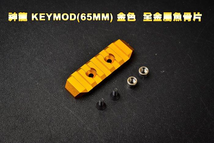 【翔準軍品AOG】神龍 KEYMOD(65MM) 金色 CNC 鋁合金 全金屬魚骨片 寬軌道 手槍 陽極處理 SLONG
