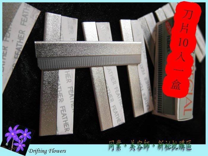 海上花///白金刀片10入一盒49元/買10盒 免運費  銳利度100% 修眉刀/美容刀片