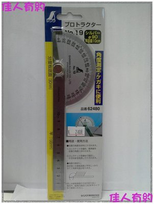 含稅~佳人有約  SHINWA 企鵝牌 鶴龜 角度測定 分度板底面 90mm  竿 198mm  品番62480