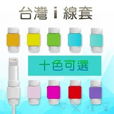☆天價屋☆ 台灣 i線套 iPhone/iPad 傳輸線保護套 傳輸線線套 I線套 十色