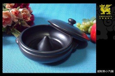 《信義磁器行》台灣製 AG7.5 超耐熱小陶瓷汽鍋 雲南汽鍋雞必備鍋具 燉雞 魯肉 直火加熱