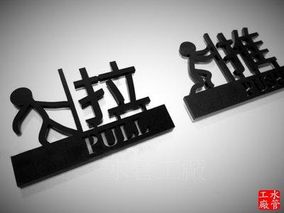 ✚ 水管工廠 ✚ 推拉標示牌 PUSH - PULL 告示牌 指示門牌玻璃門辦公室餐廳服飾店輕工業風 辦公室餐廳咖啡廳