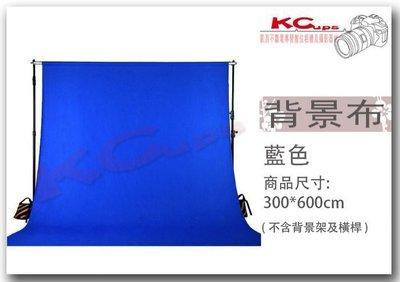 【凱西影視器材】棉質背景布 (寬300CMX長600CM) 灰 白 黑 綠 藍 五色任選 適合 商品攝影 人像攝影