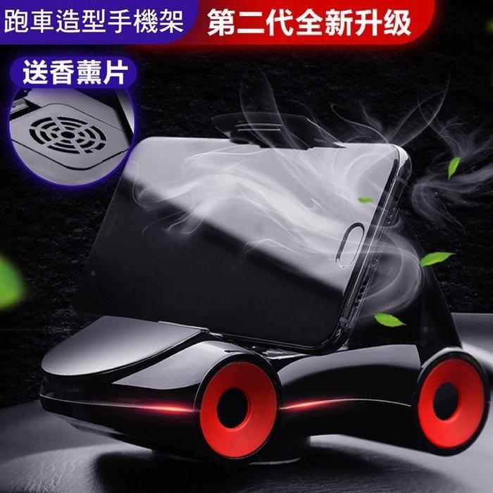 【音樂天使英才星】第二代香氛車用360度旋轉手機支架(跑車造型)