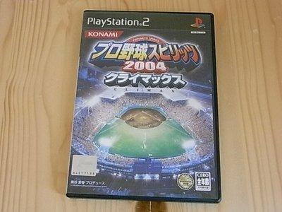 【小蕙館】PS2~ 職棒野球魂2004 Climax (純日版)
