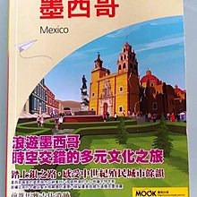 旅遊書  墨西哥