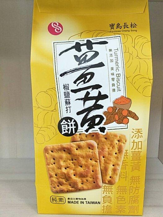 【喜樂之地】寶島長松 薑黃椒鹽蘇打餅/鹹蛋黃蘇打餅(12小包/袋)