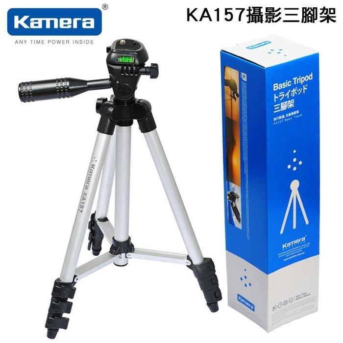 佳美能 Kamera KA-157 羽量級三腳架 攝影 相機 手機 雲台 腳架 支架 伸縮腳架 三角架 輕便型