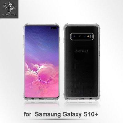Metal-Slim Samsung Galaxy S10+ (6.4吋) 透明 TPU 空壓殼 防摔 軟殼