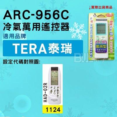 [百威電子] 冷氣萬用遙控器 ( 適用品牌: TERA 泰瑞 ) ARC-956C 冷氣遙控器 遙控器 萬用