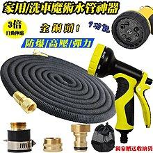 家用/洗車高彈壓銅頭魔術水管神器7.5公尺(10功能)