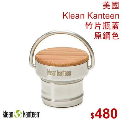 【光合小舖】美國 Klean Kanteen 竹片瓶蓋 原鋼色 環保、無毒、戶外、露營、無塑化劑、安全