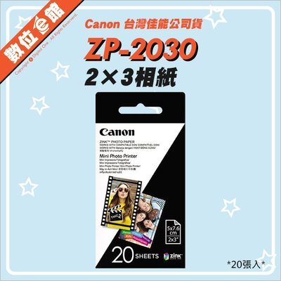 【台灣公司貨】Canon ZP-2030 2×3相紙 20張 相片紙 相片貼紙 可黏貼 ZINK PV-123