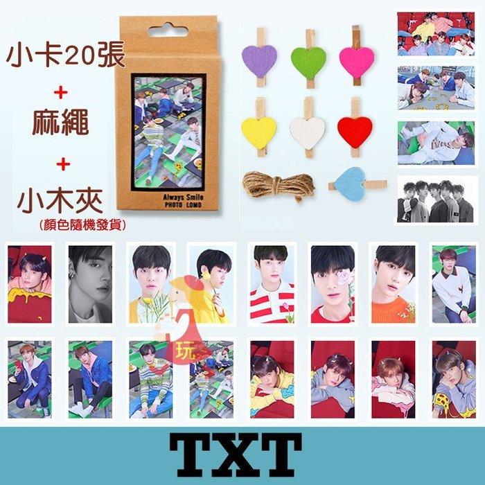 TXT 明星小卡 LOMO卡片盒裝版附彩色木夾子+麻繩E832-F【玩之內】韓國 BTS師弟團 Soobin