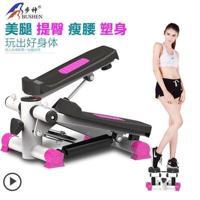 踏步機步神踏步機家用靜音正品腳踏機運動器材免安裝瘦腿健身器材DF