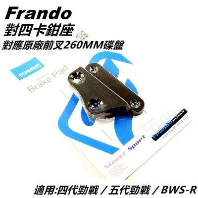 Frando 對四卡鉗座 卡座 卡鉗座 對應原廠前叉 260MM碟盤 適用 四代勁戰 五代勁戰 四代戰 五代戰 BWSR