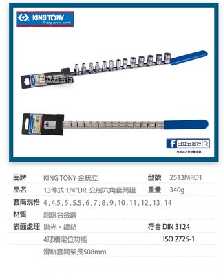 "EJ工具《附發票》2513MRD1 台灣製 KING TONY 13件式 1/4""DR.(2分) 公制六角套筒組 4~14mm"