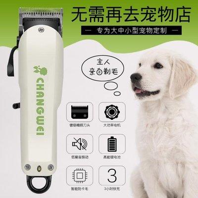 寵物店專用狗狗剃毛器專業寵物電推剪大型犬泰迪大功率剃狗毛推子NMS 小明同學