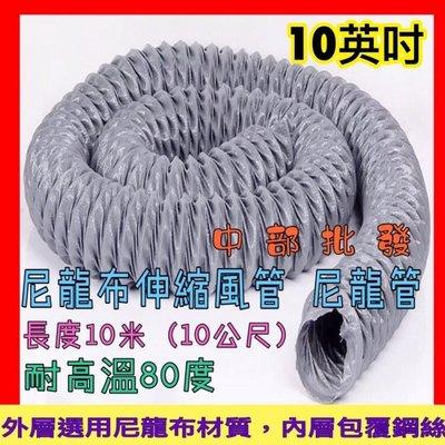 「工廠直營」10英吋 伸縮尼龍管 抽風管 油煙管 尼龍管 尼龍布管 尼龍布伸縮風管  抽煙管 尼龍風管 排油煙管