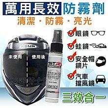 STR-PROWASH萬用長效防霧劑30ml-中性不刺激眼睛~採用日本原料~泳鏡/蛙鏡/眼鏡/鏡片/玻璃鏡面
