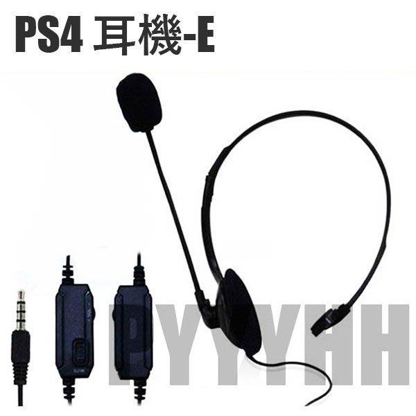 PS4耳機 PS4單邊小耳機 PS4有線耳機 PS4耳機 PS4專用 語音聊天 聊天耳機 PS4遊戲耳機 PS4耳麥