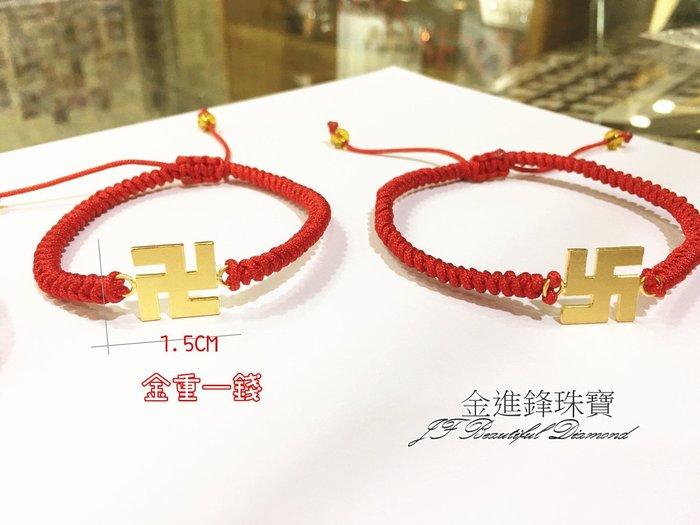 JF金進鋒珠寶金飾 中文姓名黃金項鍊 英文姓名黃金項鍊 客製黃金項鍊卍字紅繩手環