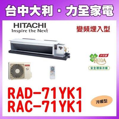 【台中大利】【HITACHI日立冷氣】變頻精品冷暖【RAD-71YK1/ RAC-71YK1】安裝另計,來電享優惠