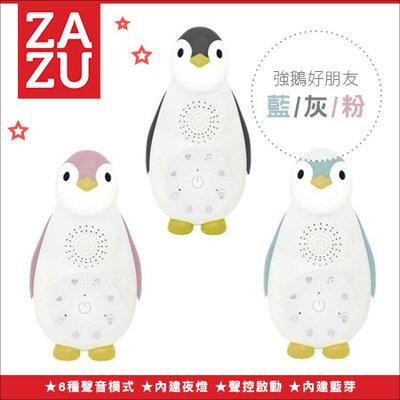 荷蘭ZAZU➤強鵝好朋友企鵝LED安撫音樂鈴娃娃(藍/灰/粉),安撫娃娃FB005✿蟲寶寶✿