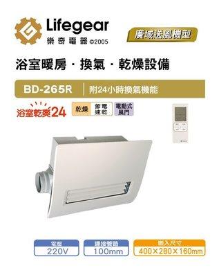 《101衛浴精品》樂奇 Lifegear 浴室暖風機 BD-265R 詢問另有優惠【可貨到付款 免運費】
