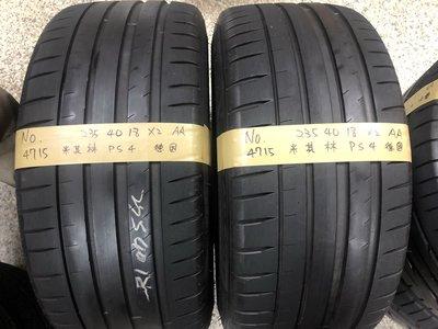 兆賀輪胎~ 235/40/18 米其林 PS4