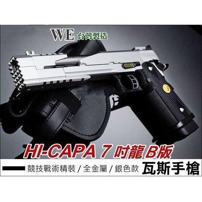 華山玩具 WE HI-CAPA 7吋龍B版競技戰術精裝瓦斯槍銀色6mm瓦斯手槍 桃園市