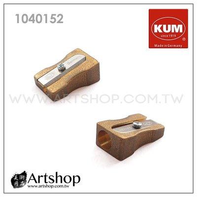 【Artshop美術用品】德國 KUM 1040152 黃銅製單孔削筆器 300-1 (楔形)