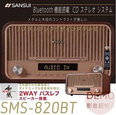 ㊑DEMO影音超特店㍿日本SANSUI SMS-820BT | CD立體聲系統藍牙| MDF木箱|帶遙控器|