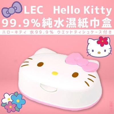 日本品牌【LEC】Hello Kitty 99.9%純水造型濕紙巾盒 台北市