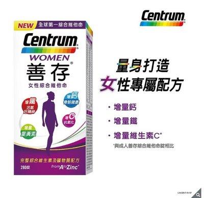 Look小舖  善存女性綜合維他命 280錠  鈣+鐵+維生素C  COSTCO好市多代購