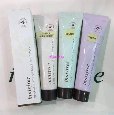 [ 韓尚美妝 ] 韓國innisfree 礦物妝前調和乳~mineral make up base共三色.