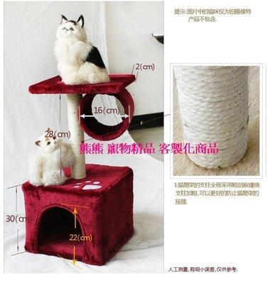 現貨 貓用品帶滾筒 貓跳台 貓爬架 貓玩具 貓抓板 貓樹 寵物用品D6(款式一)熊熊寵物精品 客製化商品配件服飾