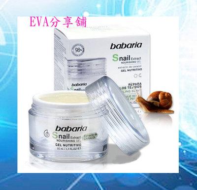 【EVA分享舖】西班牙babaria高含量蝸牛原液新生活膚凝膠 (20%高濃度原液) ↘279