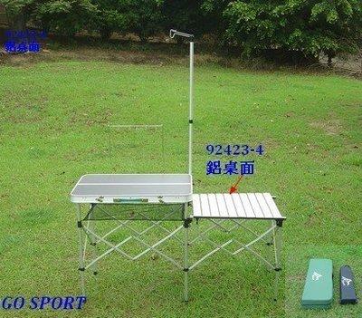 【山野賣客】Go Sport 92423-4 鋁合金蛋捲桌面 手提式料理桌專用 92423專用鋁捲桌面
