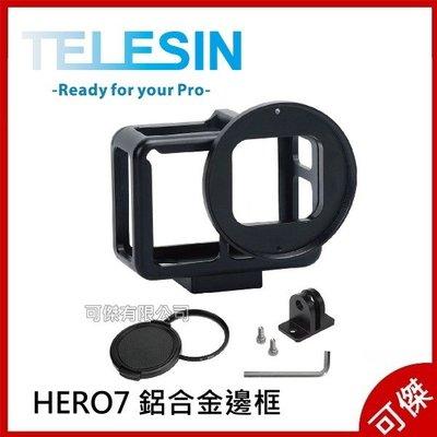 TELESIN 輕量化鋁合金邊框 保護殼 GOPRO HERO 5/6/7 透過熱靴座架設麥克風或補光燈
