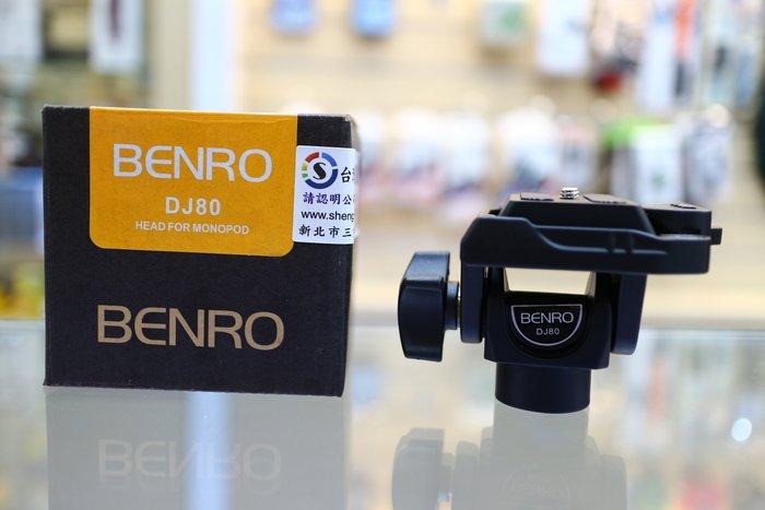 【日產旗艦】BENRO 百諾 單腳架雲台 DJ-80 DJ80 單腳架專用 承重2.5kg 勝興公司貨