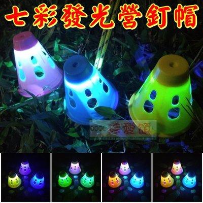 【珍愛頌】A202 發光營釘帽 LED...