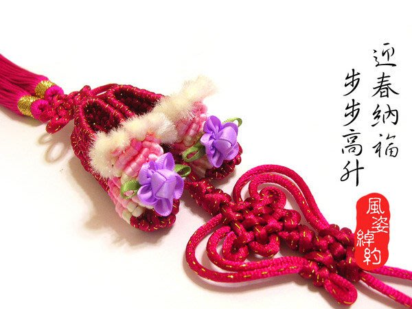 風姿綽約--步步高升掛飾(F006) ~一對繡花鞋 ~步步高升之意~贈送外國友人