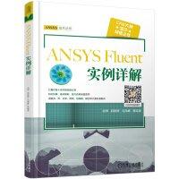 【大享】 台灣現貨 9787111612018 ANSYS Fluent實例詳解(簡體書) 機械工業 75