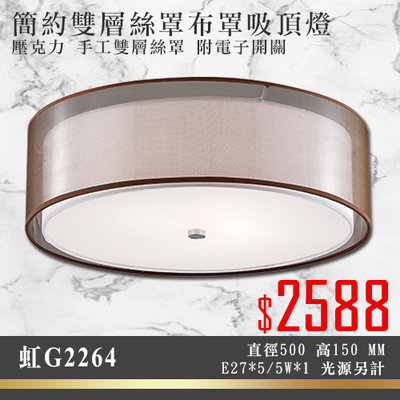 G虹§LED333§(33G2264) 簡約雙層絲罩吸頂燈 壓克力 手工雙層絲罩 附電子開關 E27*5/5W*1光另計